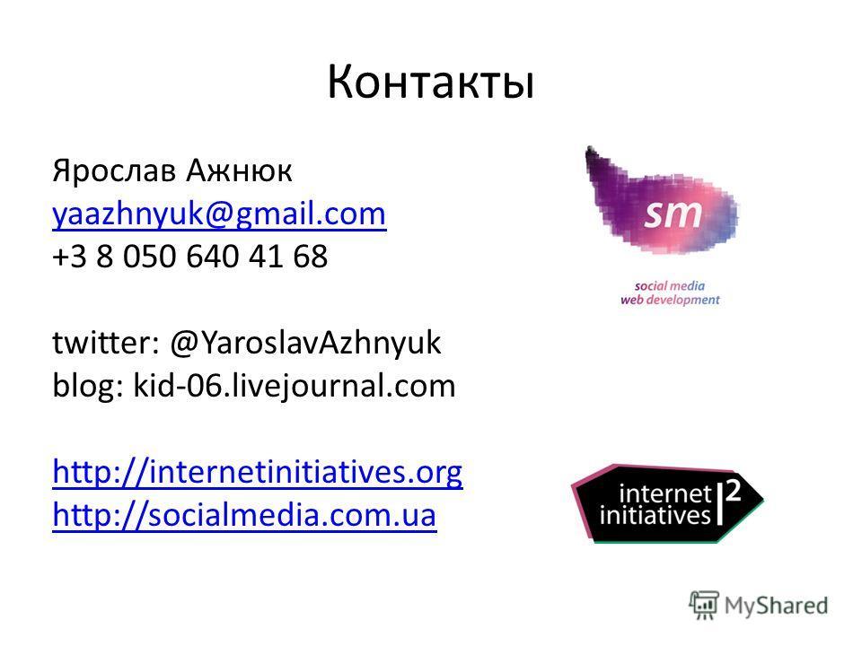 Контакты Ярослав Ажнюк yaazhnyuk@gmail.com +3 8 050 640 41 68 twitter: @YaroslavAzhnyuk blog: kid-06.livejournal.com http://internetinitiatives.org http://socialmedia.com.ua