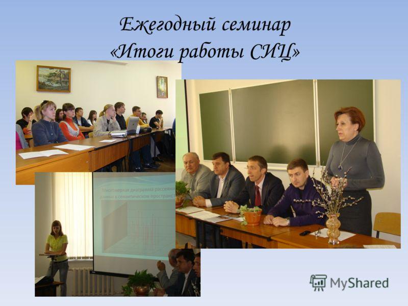 Ежегодный семинар «Итоги работы СИЦ»