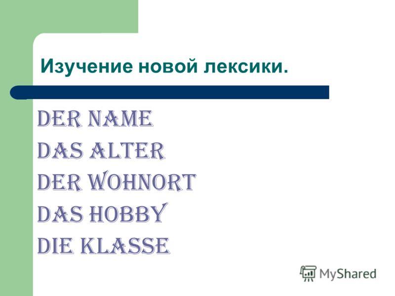 Изучение новой лексики. Der Name Das Alter Der Wohnort Das Hobby Die Klasse