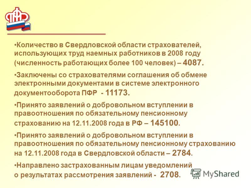 Количество в Свердловской области страхователей, использующих труд наемных работников в 2008 году (численность работающих более 100 человек) – 4087. Заключены со страхователями соглашения об обмене электронными документами в системе электронного доку