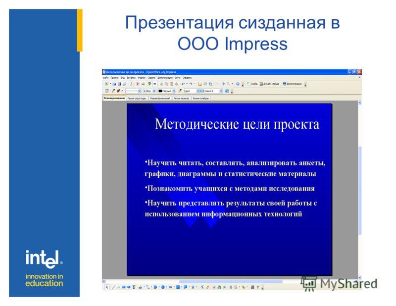 Презентация cизданная в OOO Impress