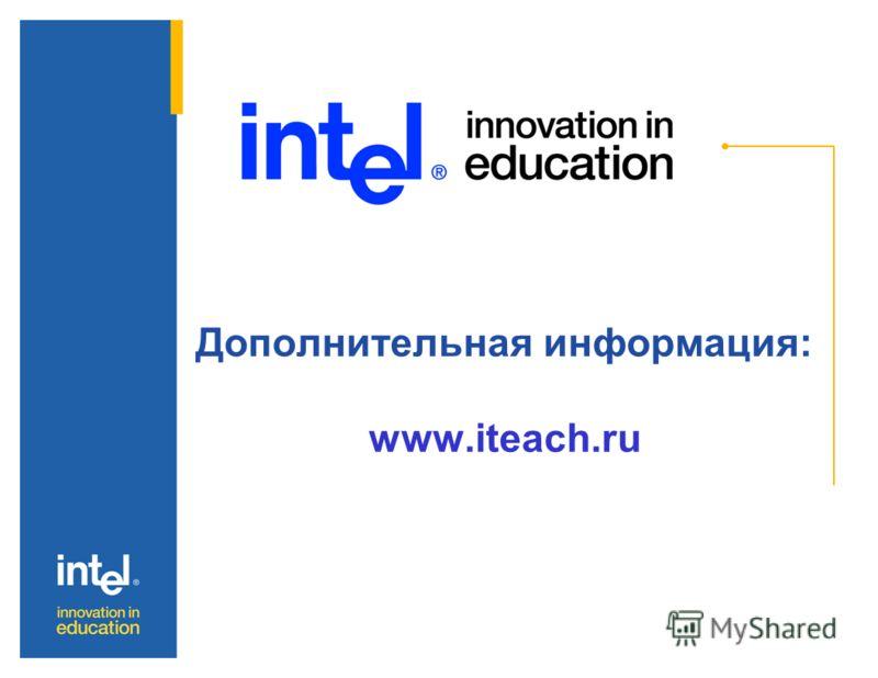 Дополнительная информация: www.iteach.ru