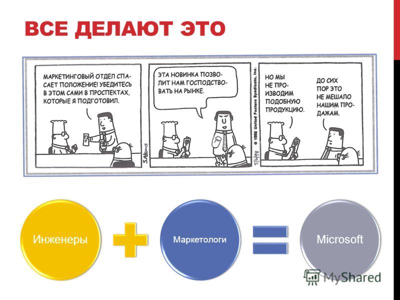 ВСЕ ДЕЛАЮТ ЭТО Инженеры Маркетологи Microsoft