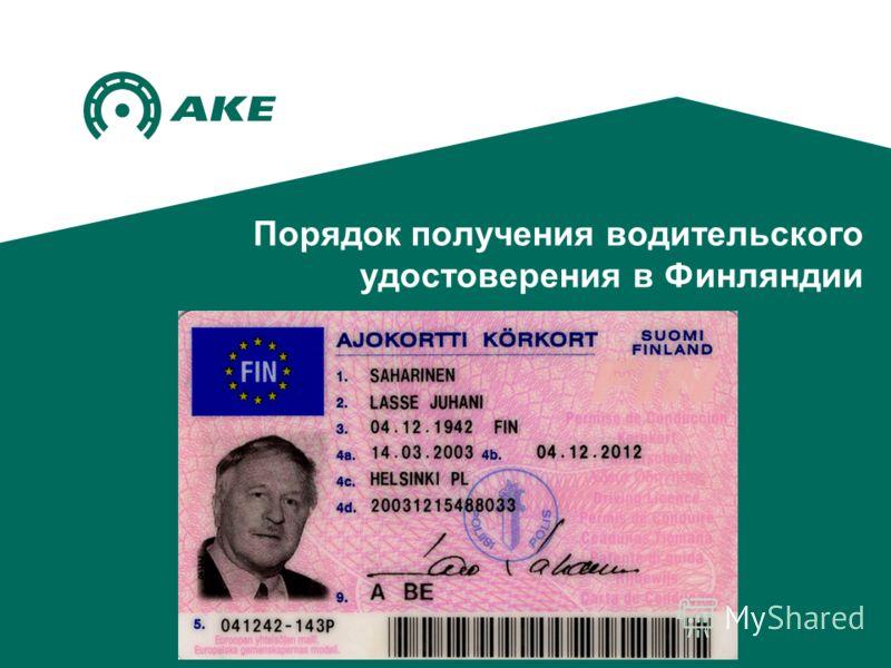Порядок получения водительского удостоверения в Финляндии