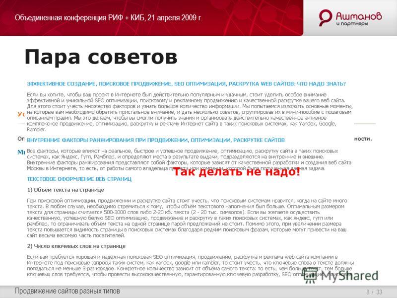 Объединенная конференция РИФ + КИБ, 21 апреля 2009 г. Продвижение сайтов разных типов / 33 Пара советов На каждую услугу – своя страница Больше текста на страницах 8 Так делать не надо!