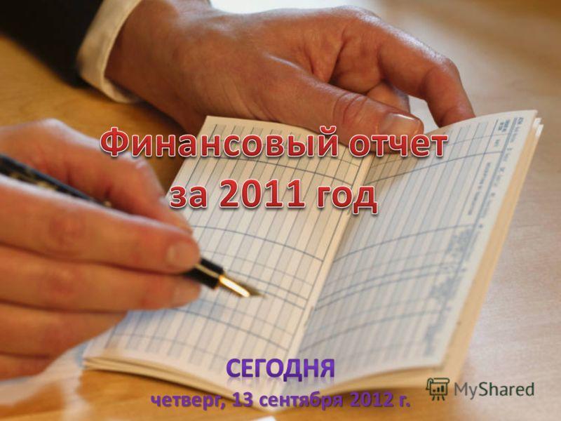 четверг, 13 сентября 2012 г.четверг, 13 сентября 2012 г.четверг, 13 сентября 2012 г.четверг, 13 сентября 2012 г.четверг, 13 сентября 2012 г.