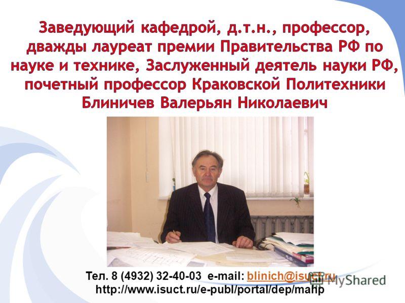 Тел. 8 (4932) 32-40-03 e-mail: blinich@isuct.rublinich@isuct.ru http://www.isuct.ru/e-publ/portal/dep/mahp