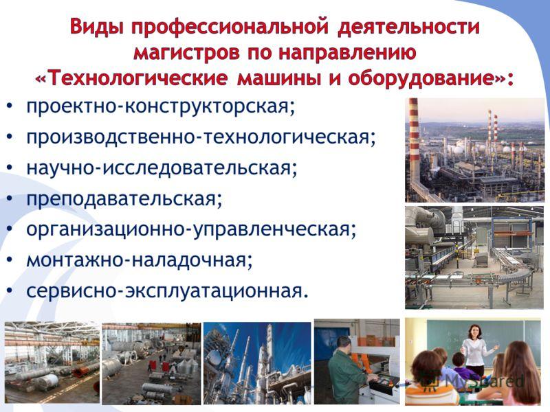 проектно-конструкторская; производственно-технологическая; научно-исследовательская; преподавательская; организационно-управленческая; монтажно-наладочная; сервисно-эксплуатационная.