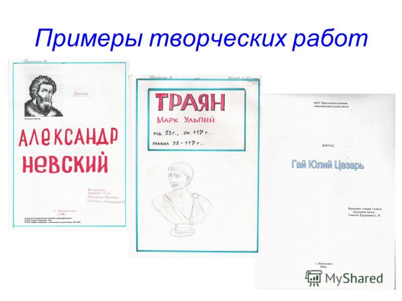 Примеры творческих работ