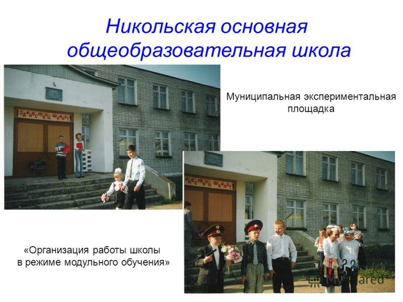 Муниципальная экспериментальная площадка «Организация работы школы в режиме модульного обучения» Никольская основная общеобразовательная школа