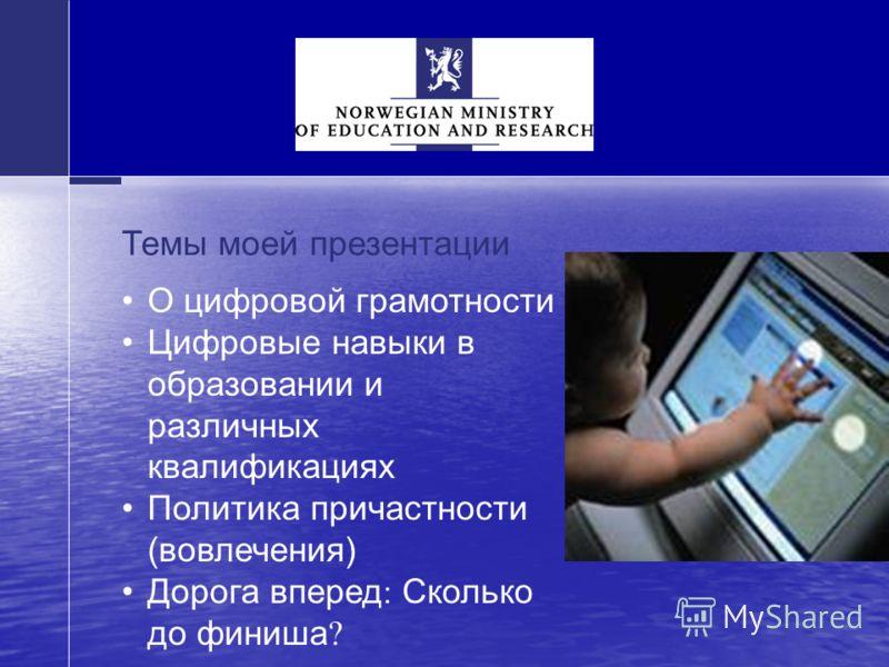 О цифровой грамотности Цифровые навыки в образовании и различных квалификациях Политика причастности (вовлечения) Дорога вперед: Сколько до финиша? Темы моей презентации