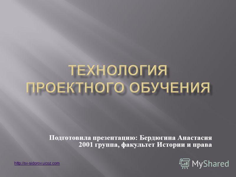 Подготовила презентацию : Бердюгина Анастасия 2001 группа, факультет Истории и права http://sv-sidorov.ucoz.com