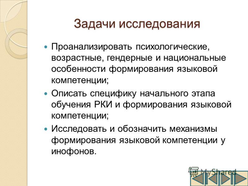 Презентация на тему Презентация магистерской диссертации  5 Задачи исследования Проанализировать