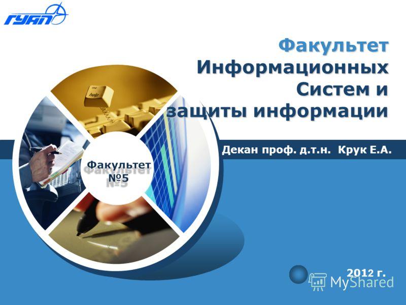 Информационных Систем и защиты информации Декан проф. д.т.н. Крук Е.А. 201 2 г. Факультет