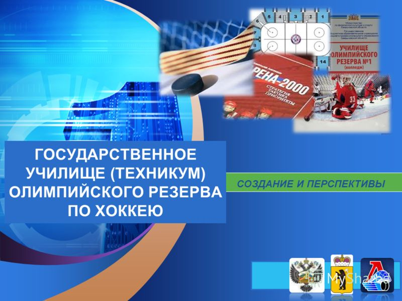LOGO Add your company slogan СОЗДАНИЕ И ПЕРСПЕКТИВЫ ГОСУДАРСТВЕННОЕ УЧИЛИЩЕ (ТЕХНИКУМ) ОЛИМПИЙСКОГО РЕЗЕРВА ПО ХОККЕЮ