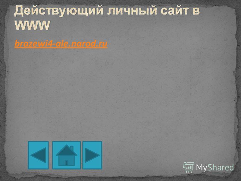 brazewi4-ale.narod.ru