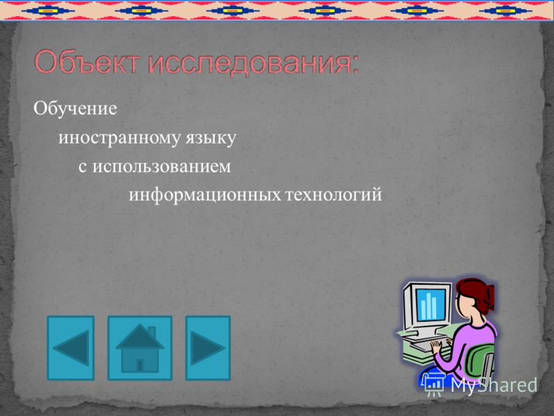 Обучение иностранному языку с использованием информационных технологий