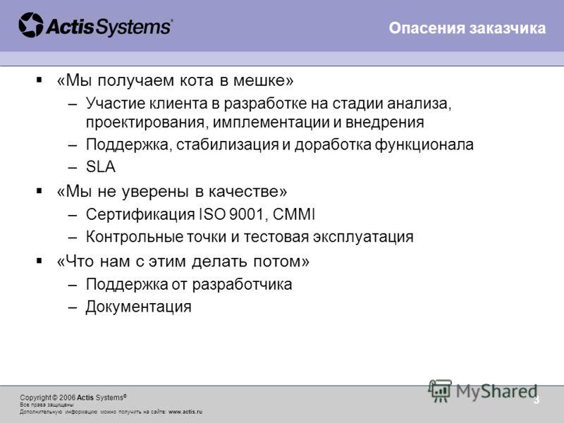Copyright © 2006 Actis Systems ® Все права защищены Дополнительную информацию можно получить на сайте: www.actis.ru 3 «Мы получаем кота в мешке» –Участие клиента в разработке на стадии анализа, проектирования, имплементации и внедрения –Поддержка, ст