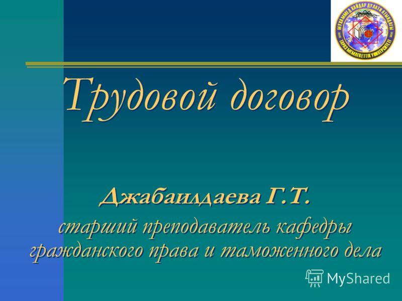 Трудовой договор Джабаилдаева Г.Т. старший преподаватель кафедры гражданского права и таможенного дела