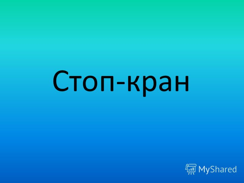 Стоп-кран