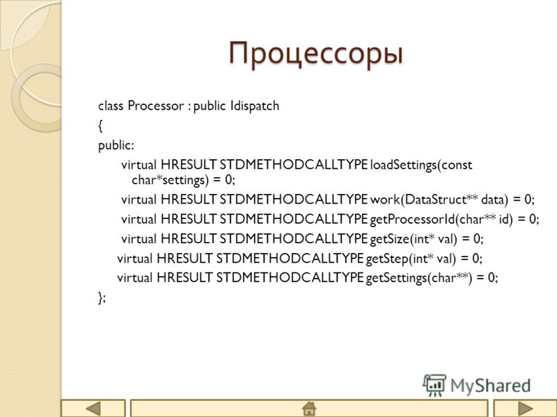 Процессоры с lass Processor : public Idispatch { public: virtual HRESULT STDMETHODCALLTYPE loadSettings(const char*settings) = 0; virtual HRESULT STDMETHODCALLTYPE work(DataStruct** data) = 0; virtual HRESULT STDMETHODCALLTYPE getProcessorId(char** i