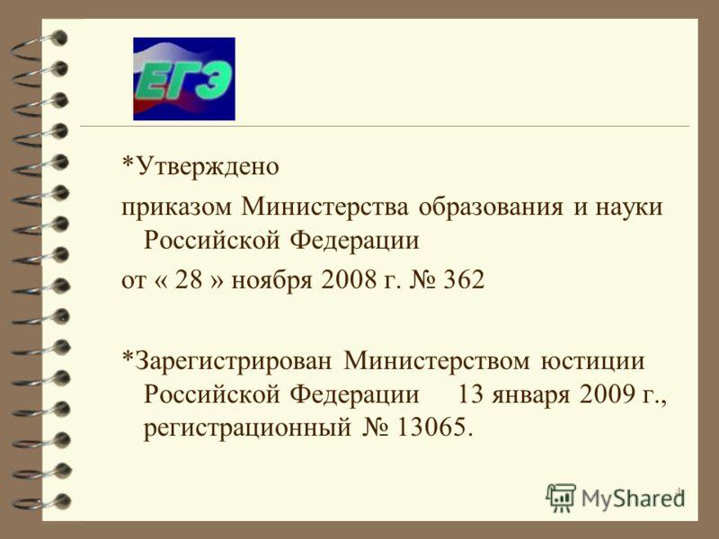 4 *Утверждено приказом Министерства образования и науки Российской Федерации от « 28 » ноября 2008 г. 362 *Зарегистрирован Министерством юстиции Российской Федерации 13 января 2009 г., регистрационный 13065.