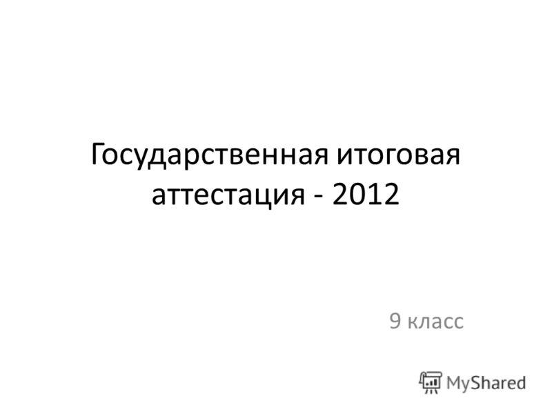 Государственная итоговая аттестация - 2012 9 класс