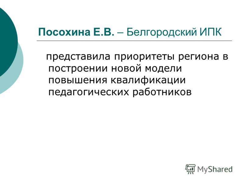 Посохина Е.В. – Белгородский ИПК представила приоритеты региона в построении новой модели повышения квалификации педагогических работников