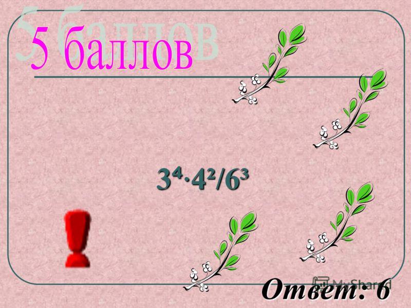 8х-9-(4х-5)=12х-(4+5х) 8х-9-(4х-5)=12х-(4+5х) Ответ:0