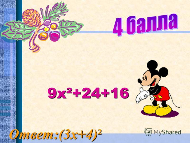 (х ² +2х) ² – 1 Ответ:(х²+2х-1)(х+1) ²