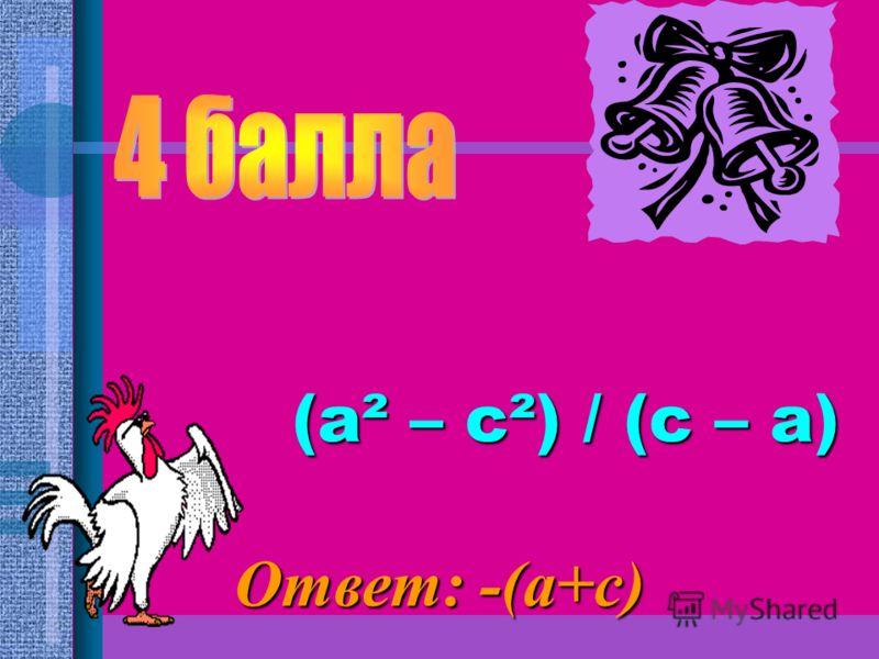 9х²+24+16 Ответ:(3х+4)²