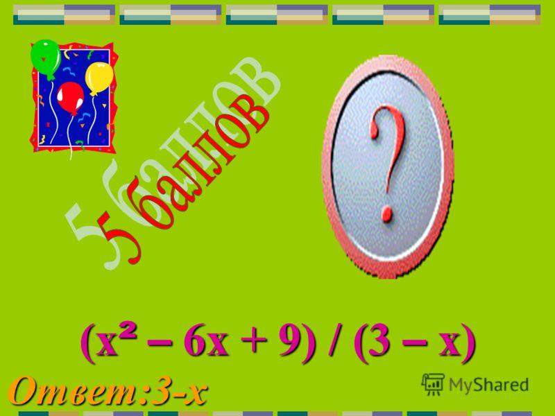 (а² – с²) / (с – а) Ответ: -(а+с)