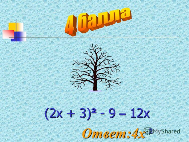 (8а + 16 b) / (а +2b) Ответ:8
