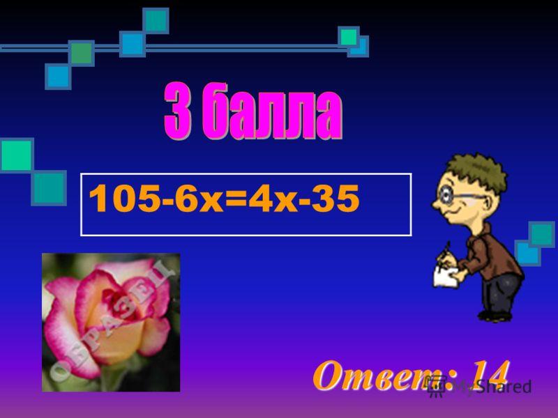 (28² - 8²):36 Ответ:20