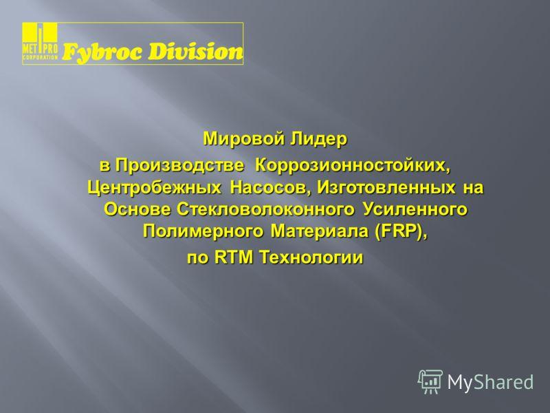 Мировой Лидер в Производстве Коррозионностойких, Центробежных Насосов, Изготовленных на Основе Стекловолоконного Усиленного Полимерного Материала (FRP), по RTM Технологии