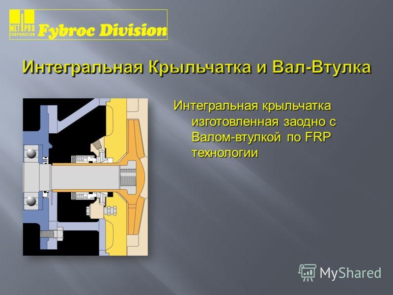 Интегральная крыльчатка изготовленная заодно с Валом-втулкой по FRP технологии