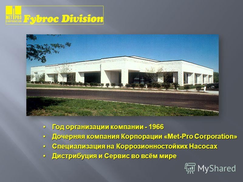 Год организации компании - 1966Год организации компании - 1966 Дочерняя компания Корпорации «Met-Pro Corporation»Дочерняя компания Корпорации «Met-Pro Corporation» Специализация на Коррозионностойких НасосахСпециализация на Коррозионностойких Насосах