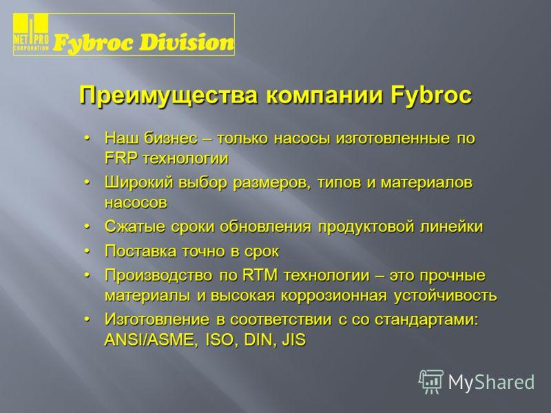 Преимущества компании Fybroc Наш бизнес – только насосы изготовленные по FRP технологииНаш бизнес – только насосы изготовленные по FRP технологии Широкий выбор размеров, типов и материалов насосовШирокий выбор размеров, типов и материалов насосов Сжа