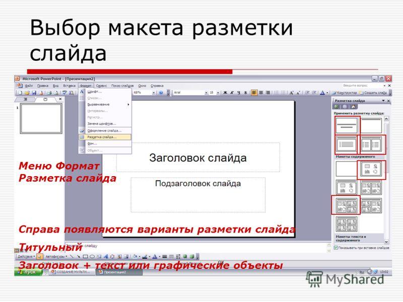 Выбор макета оформления слайда Справа появляются варианты дизайна слайда Можно применить либо к выделенным слайдам, либо ко всем Меню Формат Оформление слайда