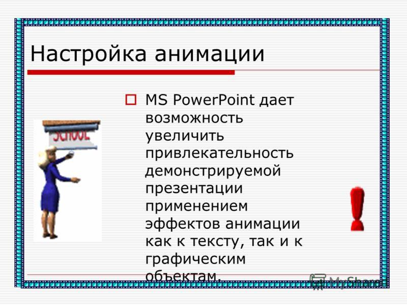 Выбор макета разметки слайда Меню Формат Разметка слайда Справа появляются варианты разметки слайда Титульный Заголовок + текст или графические объекты