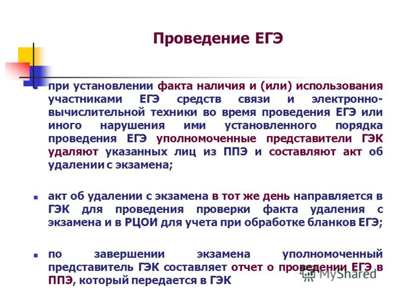 Проведение ЕГЭ при установлении факта наличия и (или) использования участниками ЕГЭ средств связи и электронно- вычислительной техники во время проведения ЕГЭ или иного нарушения ими установленного порядка проведения ЕГЭ уполномоченные представители
