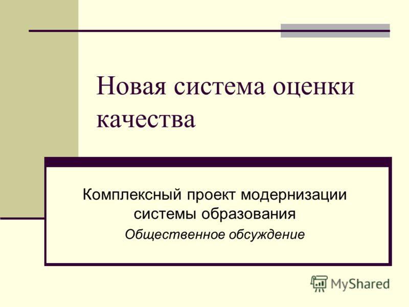 Новая система оценки качества Комплексный проект модернизации системы образования Общественное обсуждение
