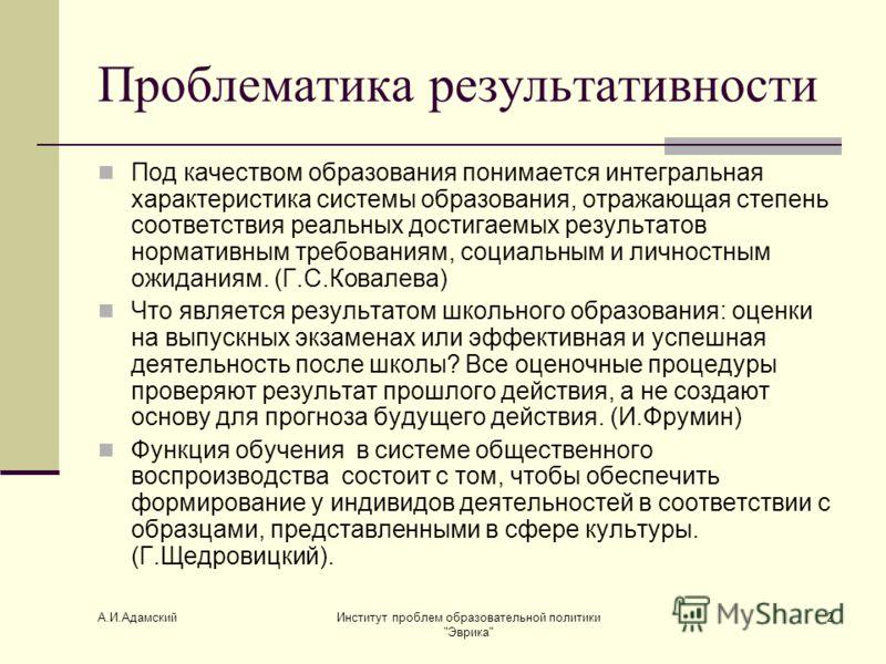 А.И.Адамский Институт проблем образовательной политики