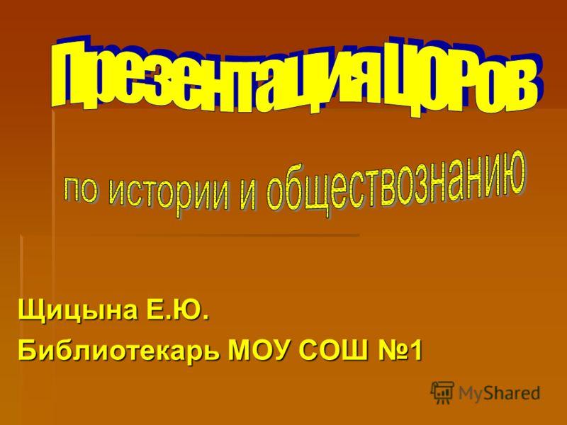 Щицына Е.Ю. Библиотекарь МОУ СОШ 1