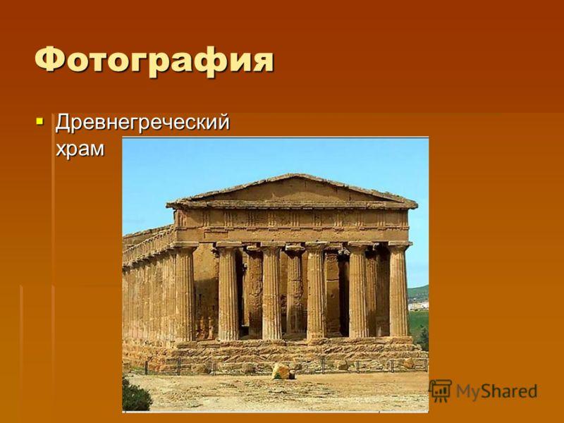 Фотография Древнегреческий храм Древнегреческий храм