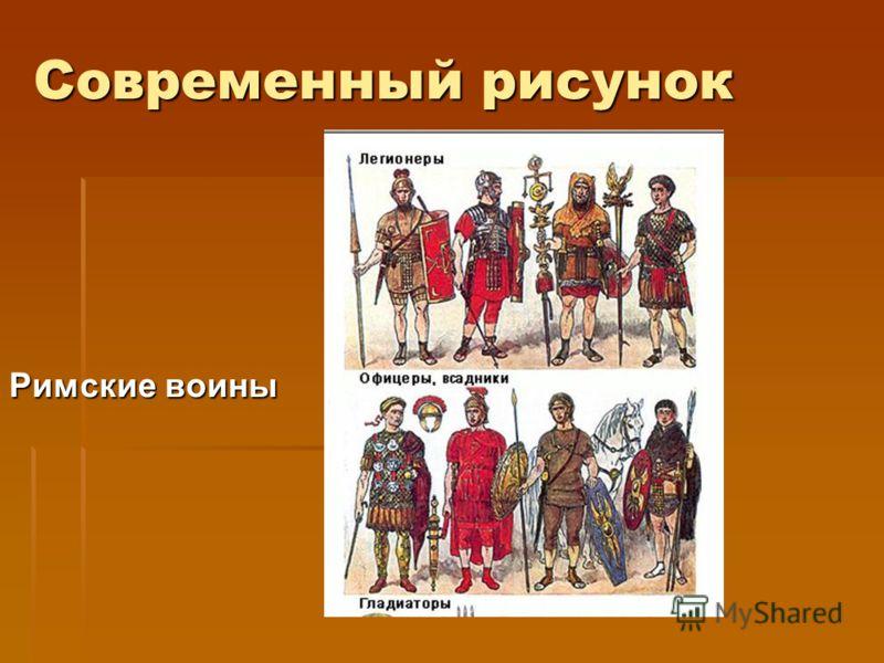 Современный рисунок Римские воины