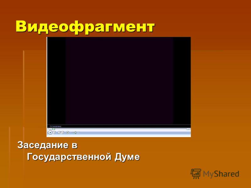 Видеофрагмент Заседание в Государственной Думе