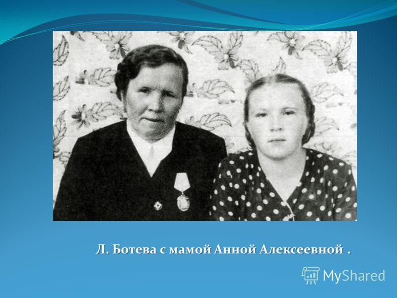 Л. Ботева с мамой Анной Алексеевной.