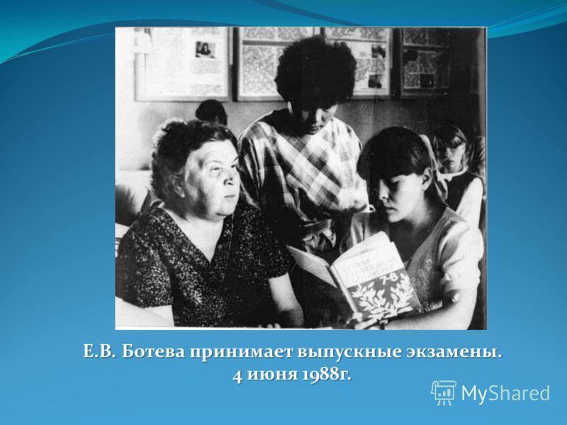 Е.В. Ботева принимает выпускные экзамены. 4 июня 1988г.