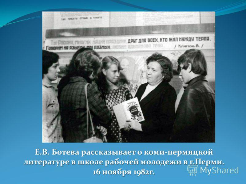 Е.В. Ботева рассказывает о коми-пермяцкой литературе в школе рабочей молодежи в г.Перми. 16 ноября 1982г.